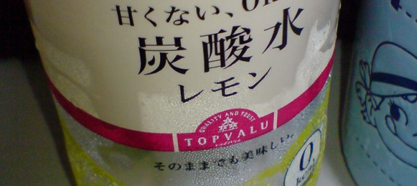 TOPVALU BESTPRICE 甘くない、0kcal 炭酸水レモン も飲んでみた