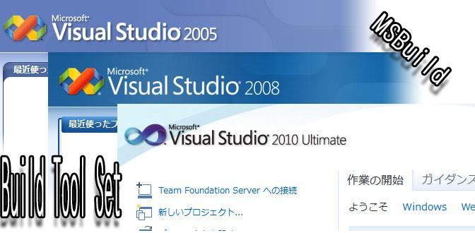 VS2005、VS2008、VS2010のビルドツールセットの入手