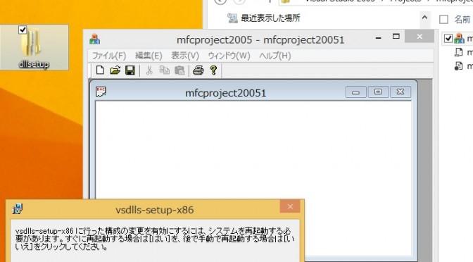 Visual Studio 2013 のビルドツールセットを拡充する プロフェッショナル編