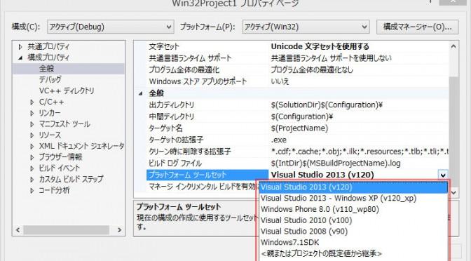 Visual Studio 2013 のビルドツールセットを拡充する フリー編