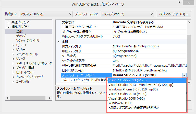 vs2013propaty-with-v90-v100-toolset