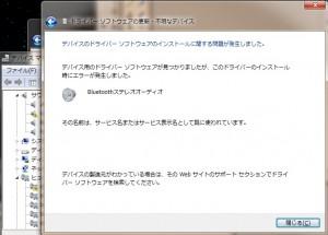 bluetooth device driver install error