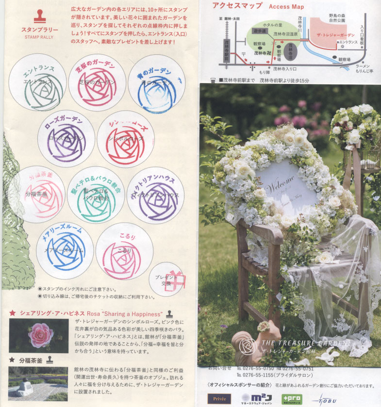 the-treasure-garden-tatebayashi-stamp-rally-completed