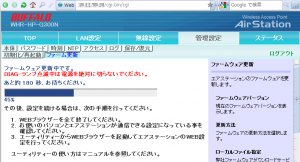 2013-11-04_wait_for_writing_the_firmware
