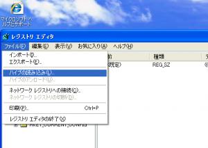 2013-11-07_load_oldsys_hkey_local_machine