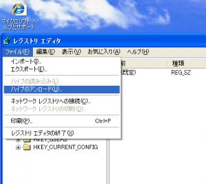 2013-11-07_unload_oldsys_hkey_local_machine