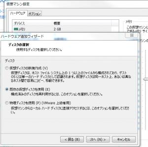 2013-11-07_vmware_load_vmdk