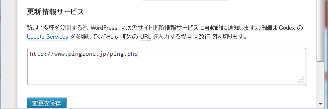 2013-11-18-pingzone-in-to-wordpress-pinglist
