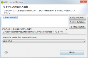 20130116_DS5-CE_install05