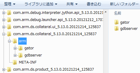 20130123_arm_folder