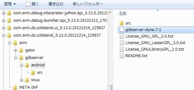 20130123_gdbserver