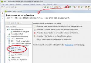 20130125_create_debug_configuration