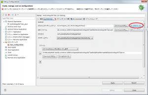 20130125_create_debug_configuration02