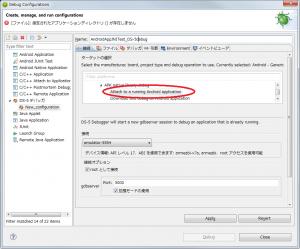 20130125_debug_debugsetting_connect_port