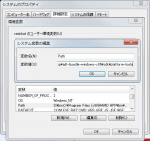 20130125_set_sdk_path