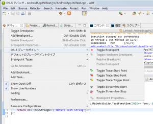 20130129_ds5_debug_set_debugpoint