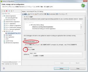 20130131_ds5_debug_realdevice