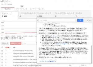 web master tools site error url error