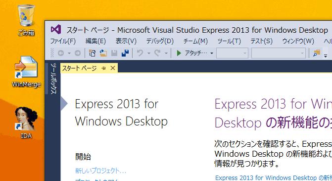 Visual Studio Express 2013