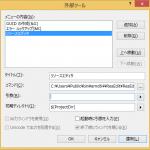 vse2013wd-edit-ext-tools-2