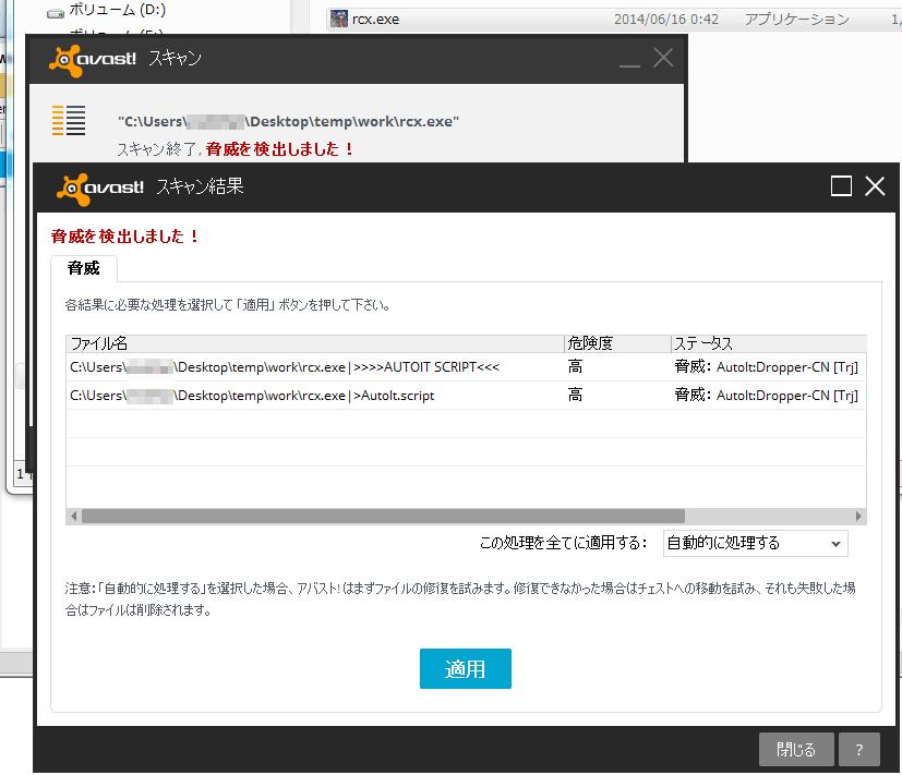 2014-06-16-rcxtool-compare-virus-check-on-avast