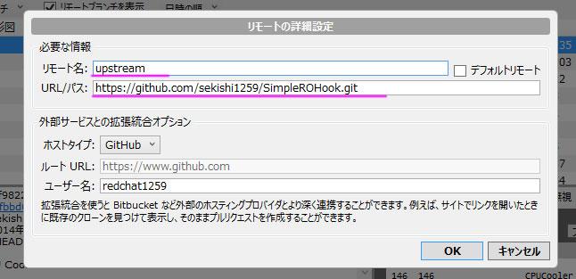 2014-06-23-create-upstream-repository-setting