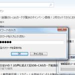 2014-06-24-input-password-for-pop-send