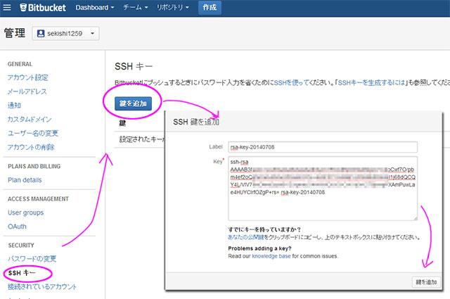 append ssh public key on bitbucket01