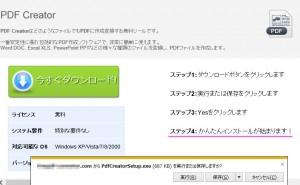 PDF Creator ダウンロード