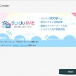 pdf-creator-install04 Baido