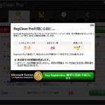 pdf-creator-install09 RegClean03