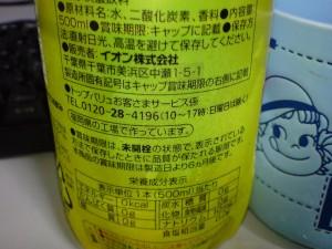 甘くない、0kcal 炭酸水 レモン