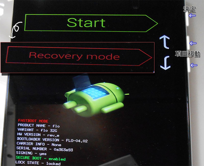 nexus-manual-update-ota-file-boot-menu