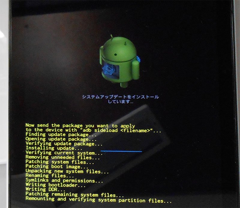 update-android-os