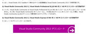 vsc2013-download