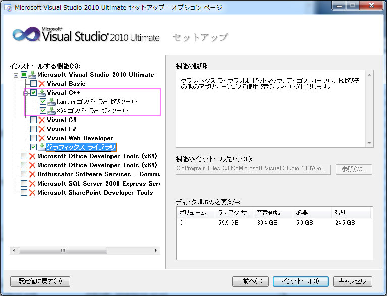 detail-vs2010-setup
