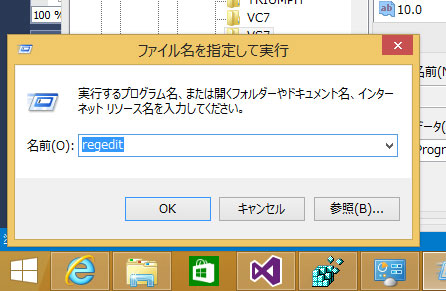 run-regedit-from-start-menu-vs2013-custom