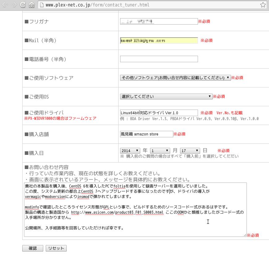PX-W3U3 linux driver contact to plex web
