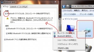 setting option bluetooth