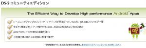 DS-5_CE_intro