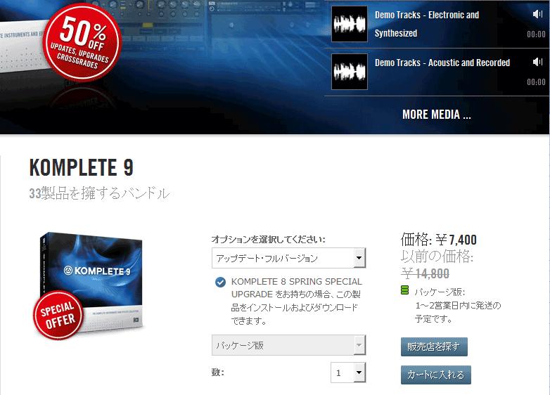 komplete9ug-price-7400yen