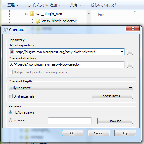 wp_plugin_checkout_svn_repository_dialog