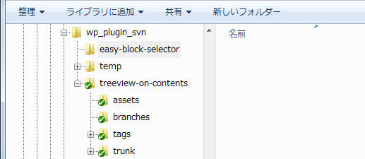 wp_plugin_svn_folder